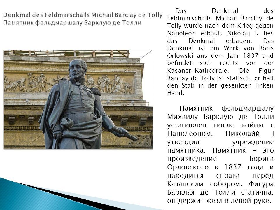 Das Denkmal des Feldmarschalls Michail Barclay de Tolly wurde nach dem Krieg gegen Napoleon erbaut.