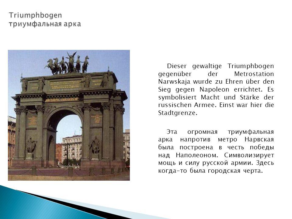 Dieser gewaltige Triumphbogen gegenüber der Metrostation Narwskaja wurde zu Ehren über den Sieg gegen Napoleon errichtet.