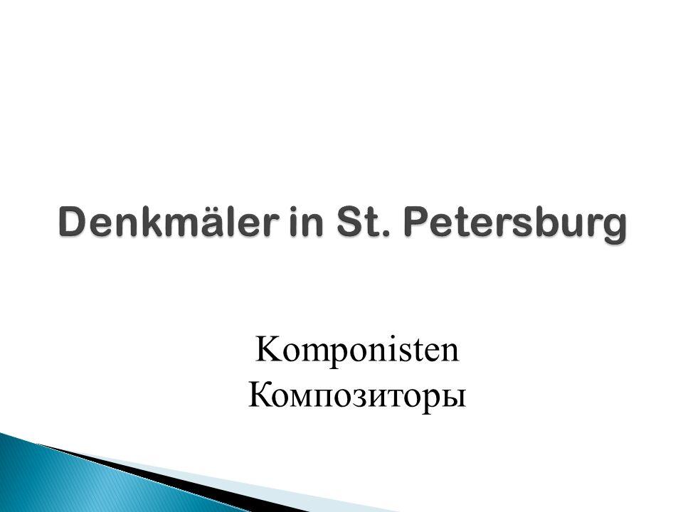 Komponisten Композиторы