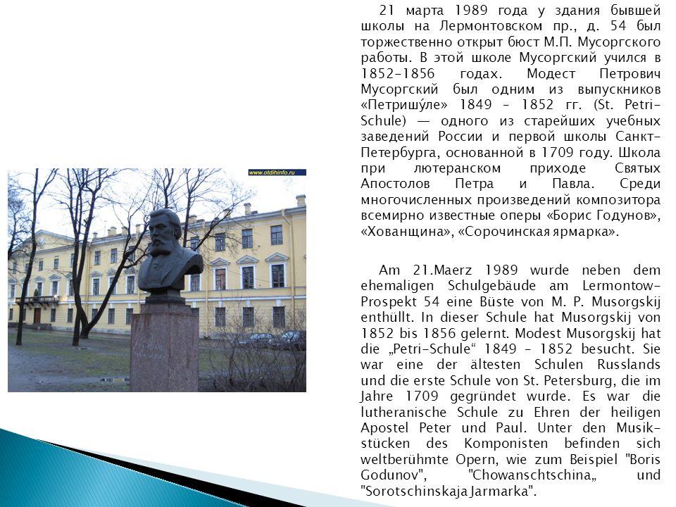 21 марта 1989 года у здания бывшей школы на Лермонтовском пр., д.