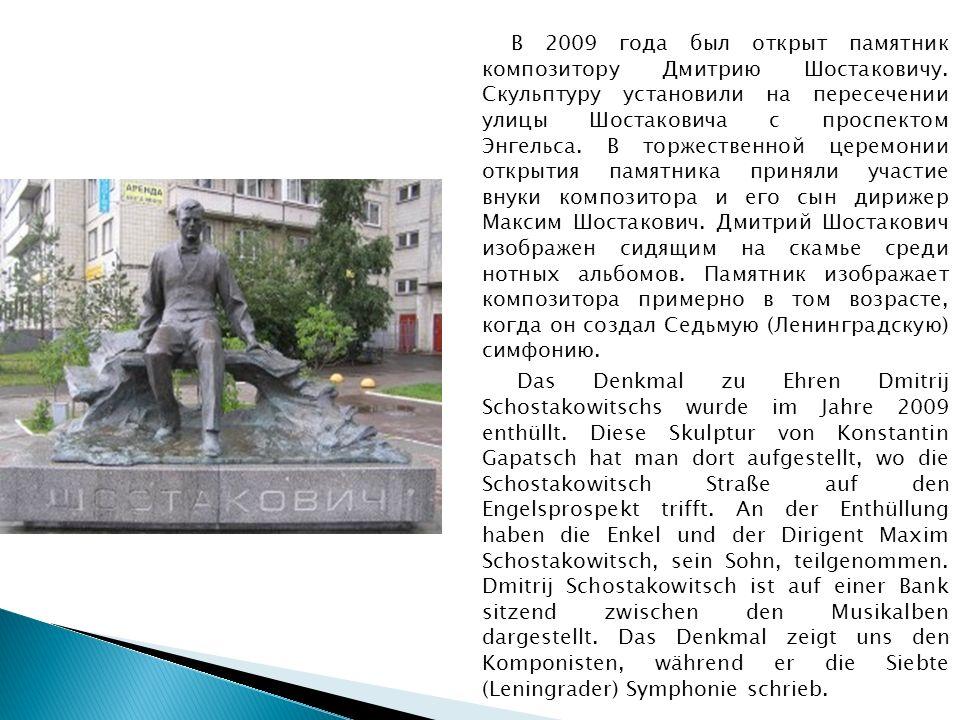В 2009 года был открыт памятник композитору Дмитрию Шостаковичу.