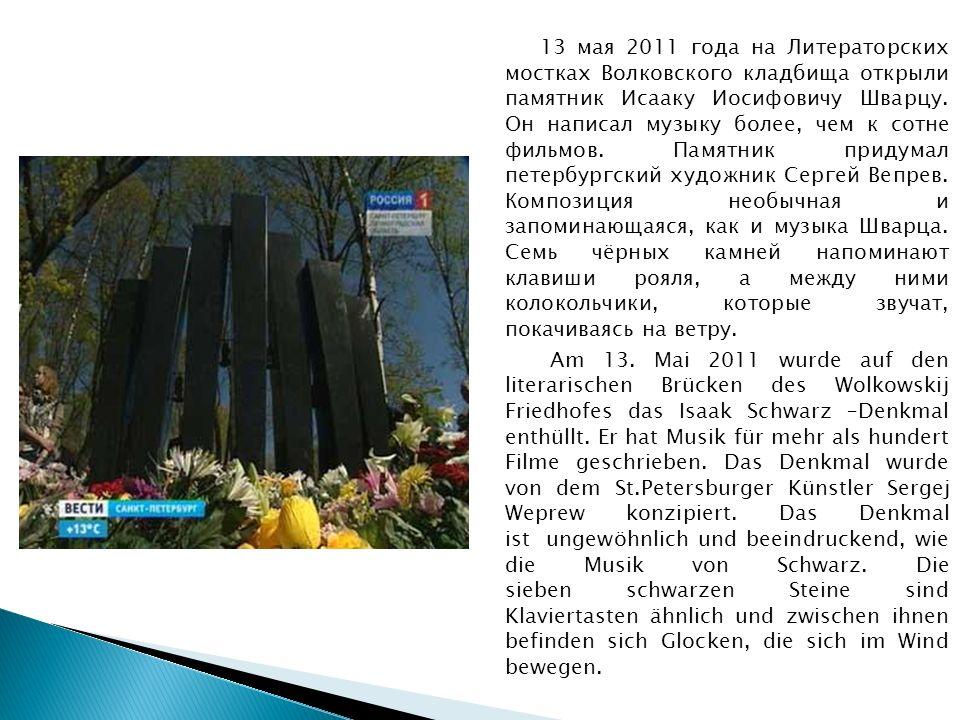 13 мая 2011 года на Литераторских мостках Волковского кладбища открыли памятник Исааку Иосифовичу Шварцу.