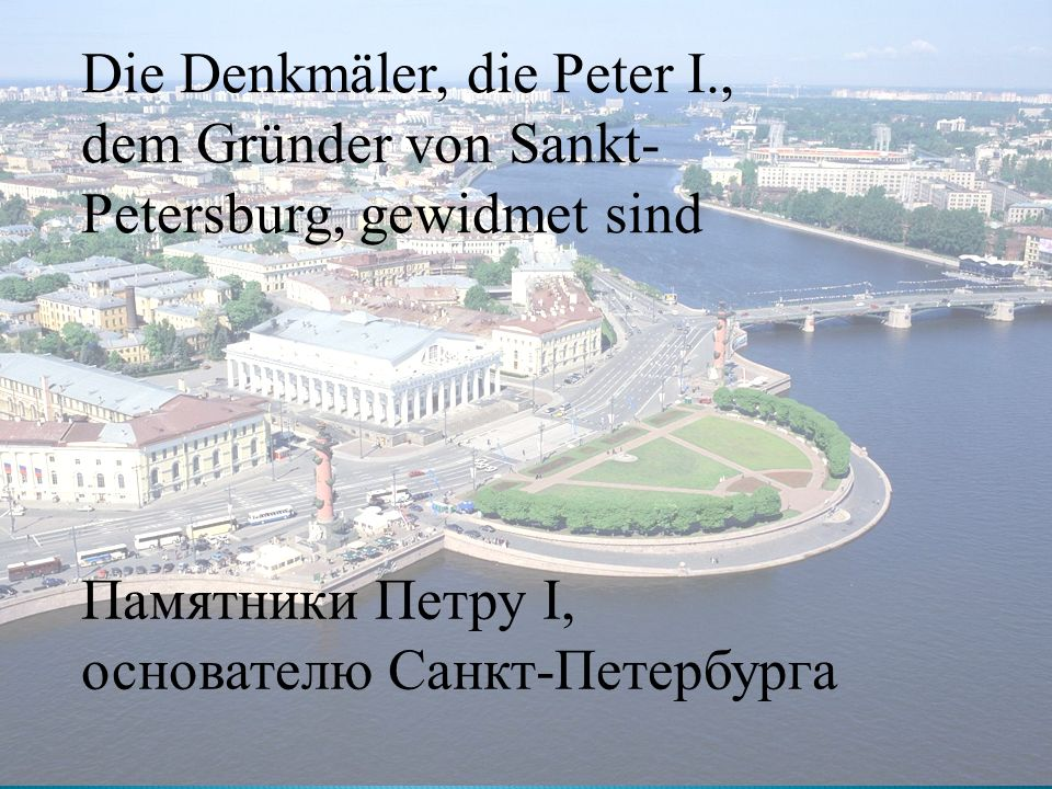Die Denkmäler, die Peter I., dem Gründer von Sankt- Petersburg, gewidmet sind Памятники Петру I, основателю Санкт-Петербурга