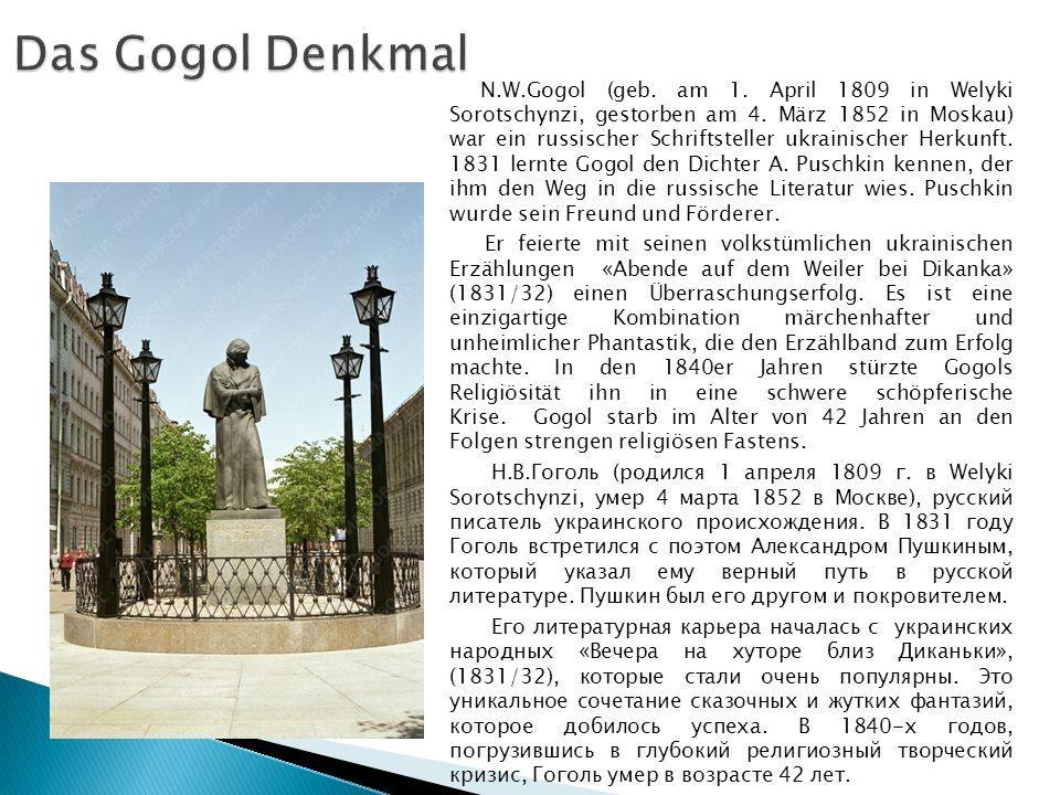 N.W.Gogol (geb. am 1. April 1809 in Welyki Sorotschynzi, gestorben am 4.