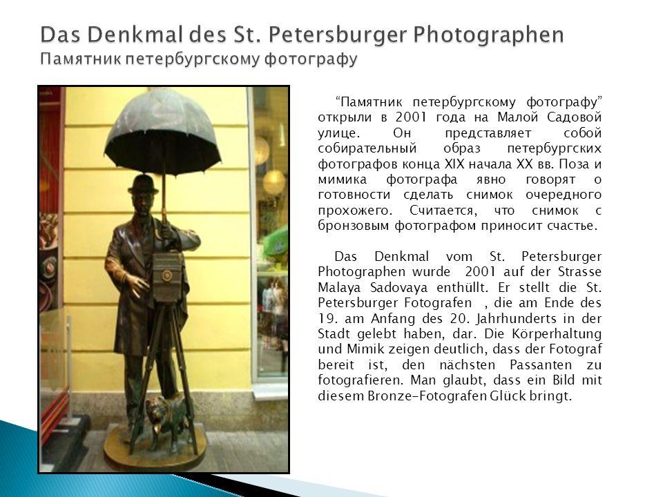 Памятник петербургскому фотографу открыли в 2001 года на Малой Садовой улице.