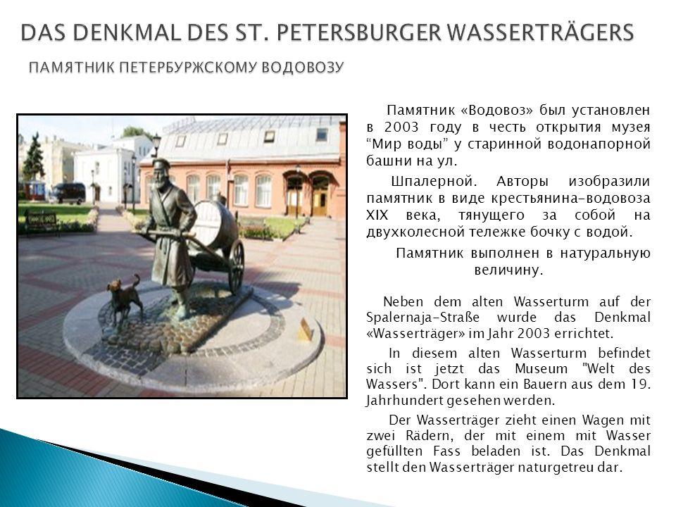 Памятник «Водовоз» был установлен в 2003 году в честь открытия музея Мир воды у старинной водонапорной башни на ул.