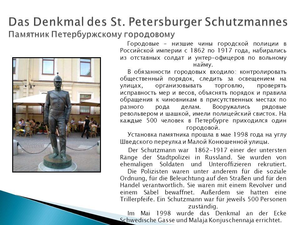 Городовые – низшие чины городской полиции в Российской империи с 1862 по 1917 года, набирались из отставных солдат и унтер-офицеров по вольному найму.