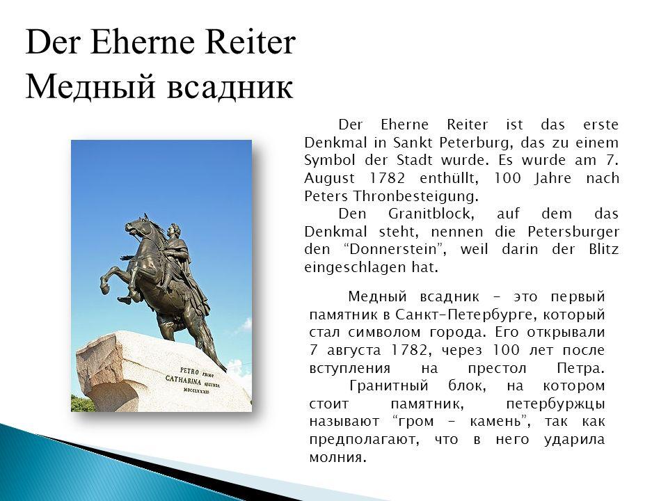 Медный всадник - это первый памятник в Санкт-Петербурге, который стал символом города.