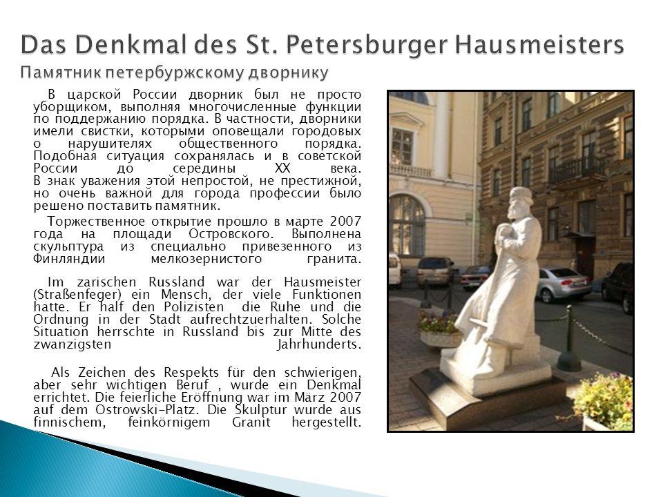 В царской России дворник был не просто уборщиком, выполняя многочисленные функции по поддержанию порядка.