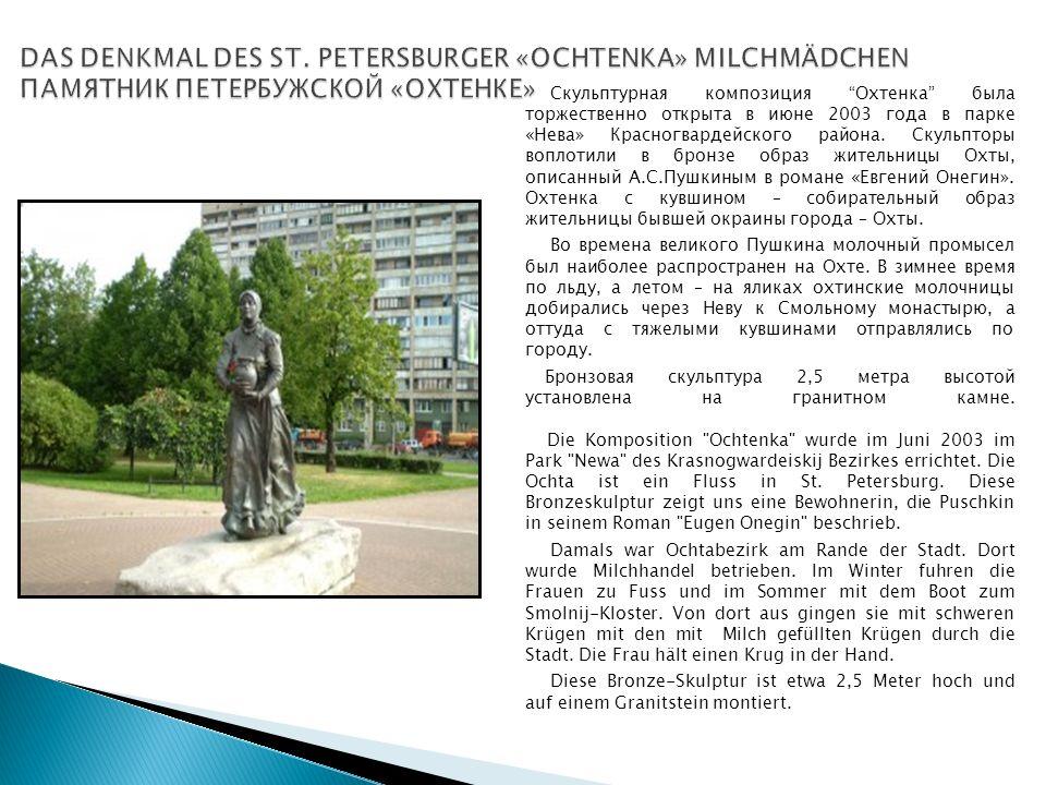 Скульптурная композиция Охтенка была торжественно открыта в июне 2003 года в парке «Нева» Красногвардейского района.