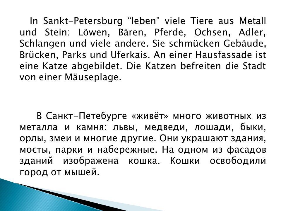 In Sankt-Petersburg leben viele Tiere aus Metall und Stein: Löwen, Bären, Pferde, Ochsen, Adler, Schlangen und viele andere.