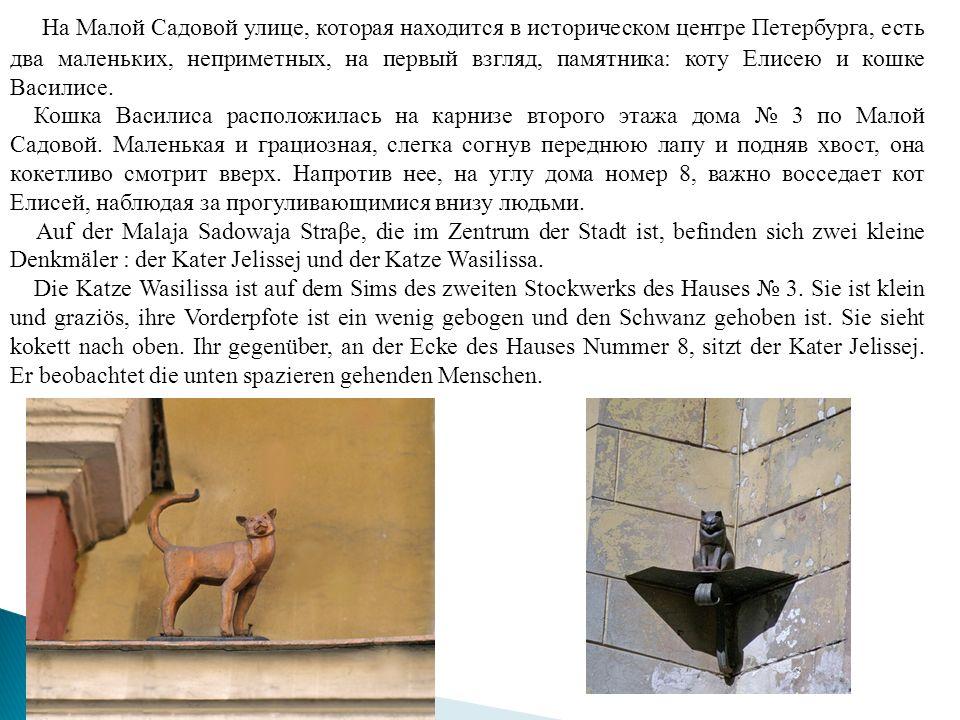 На Малой Садовой улице, которая находится в историческом центре Петербурга, есть два маленьких, неприметных, на первый взгляд, памятника: коту Елисею и кошке Василисе.