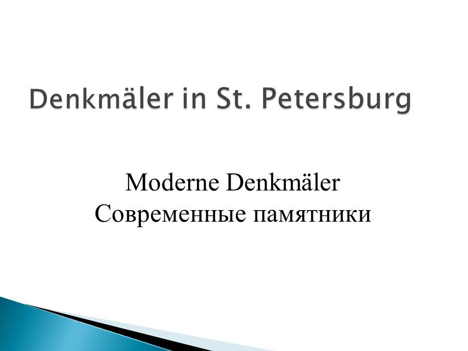 Moderne Denkmäler Современные памятники