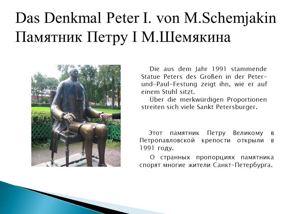 Этот памятник Петру Великому в Петропавловской крепости открыли в 1991 году.