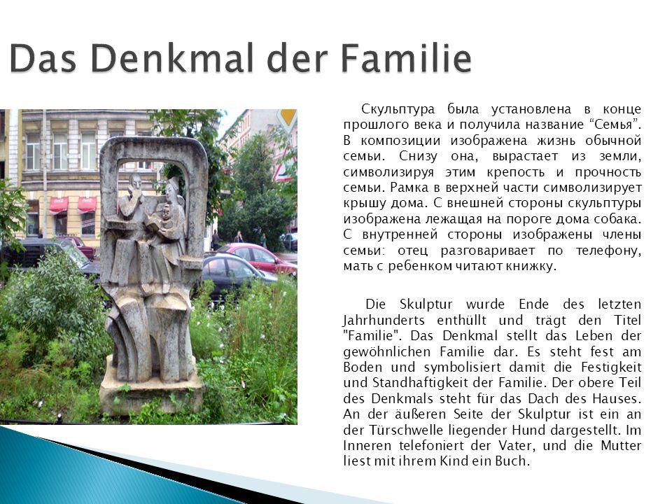 Скульптура была установлена в конце прошлого века и получила название Семья .