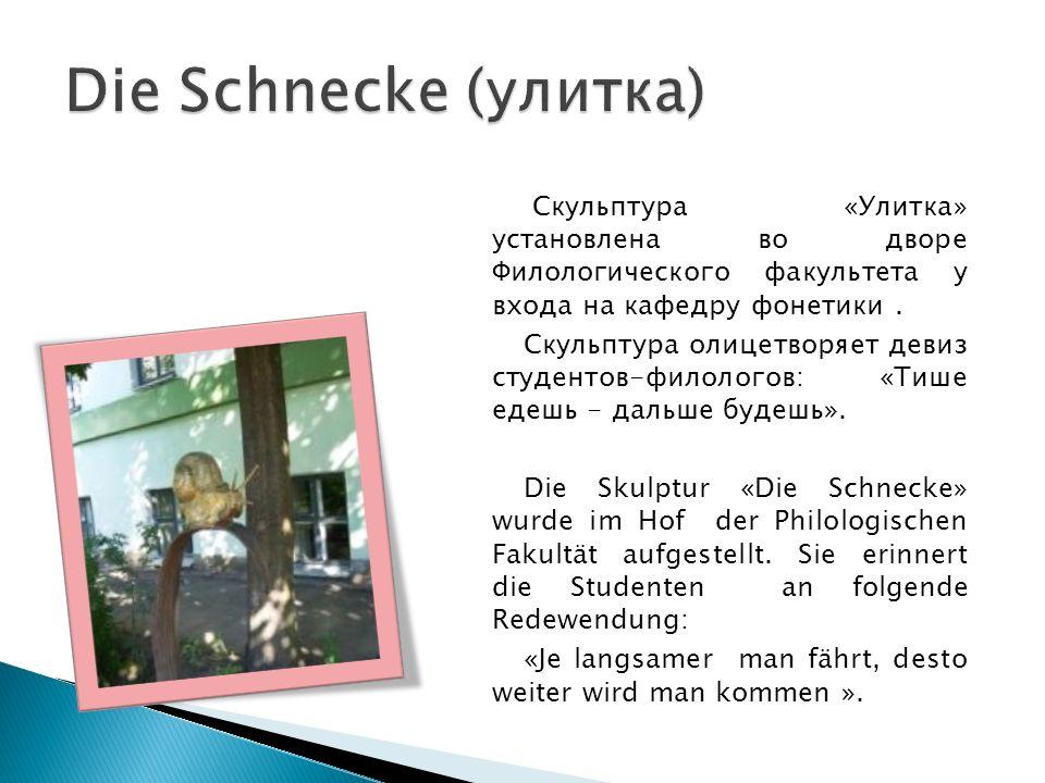 Скульптура «Улитка» установлена во дворе Филологического факультета у входа на кафедру фонетики.