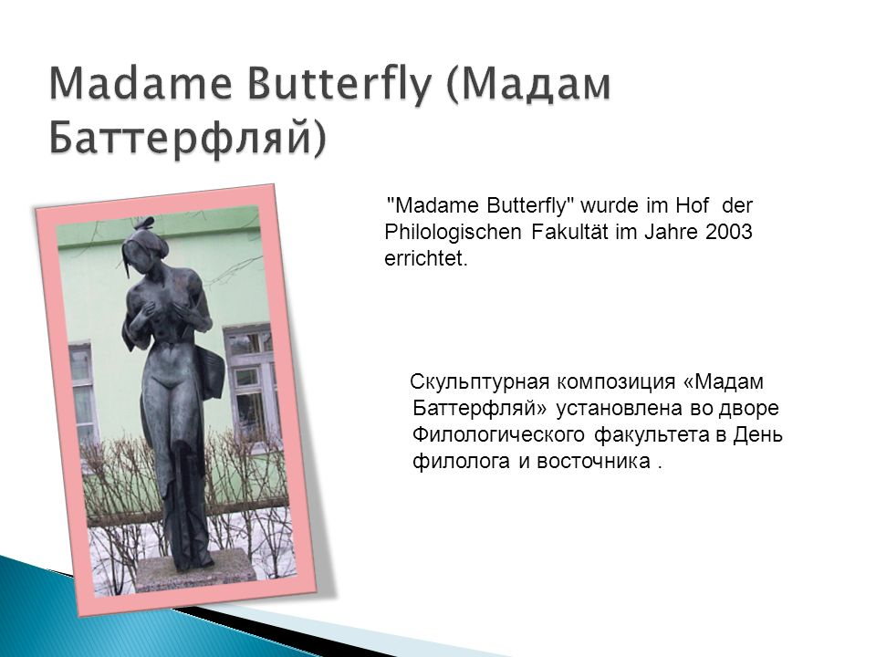 Madame Butterfly wurde im Hof  der Philologischen Fakultät im Jahre 2003 errichtet.