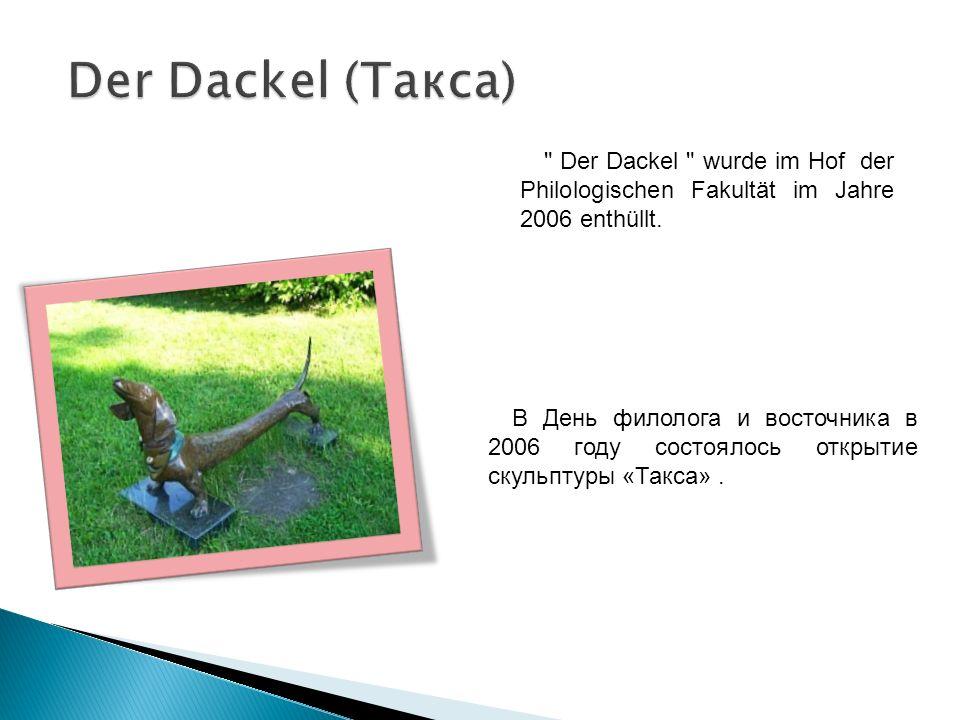 В День филолога и восточника в 2006 году состоялось открытие скульптуры «Такса».