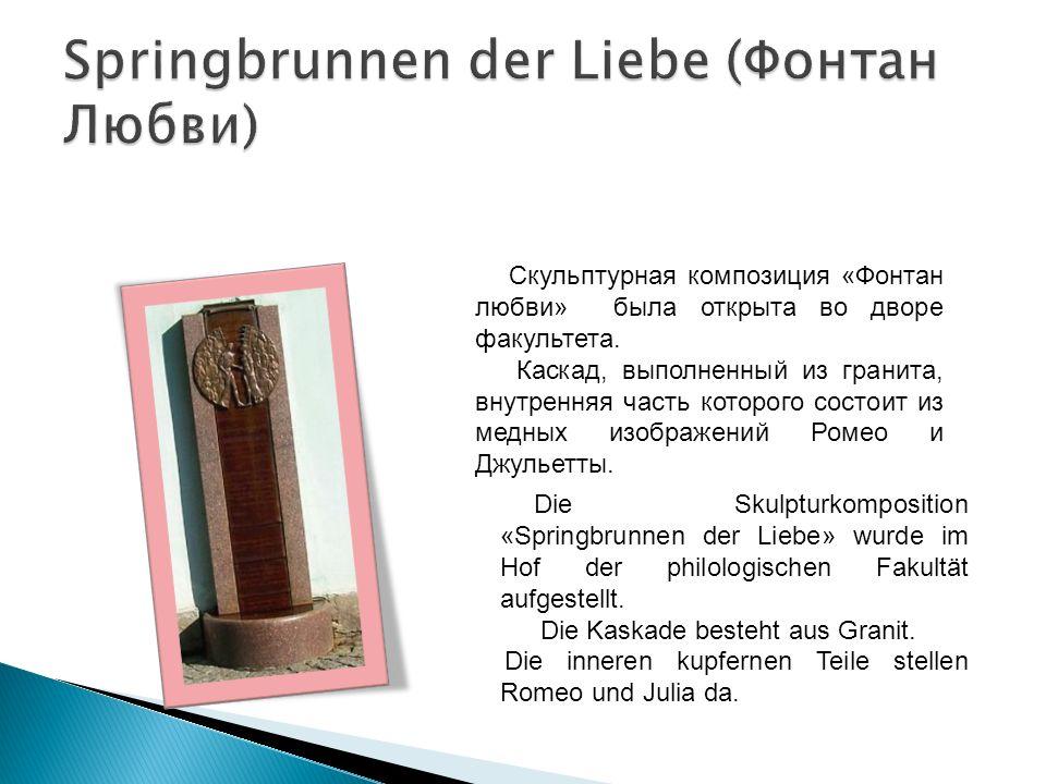 Die Skulpturkomposition «Springbrunnen der Liebe» wurde im Hof der philologischen Fakultät aufgestellt.