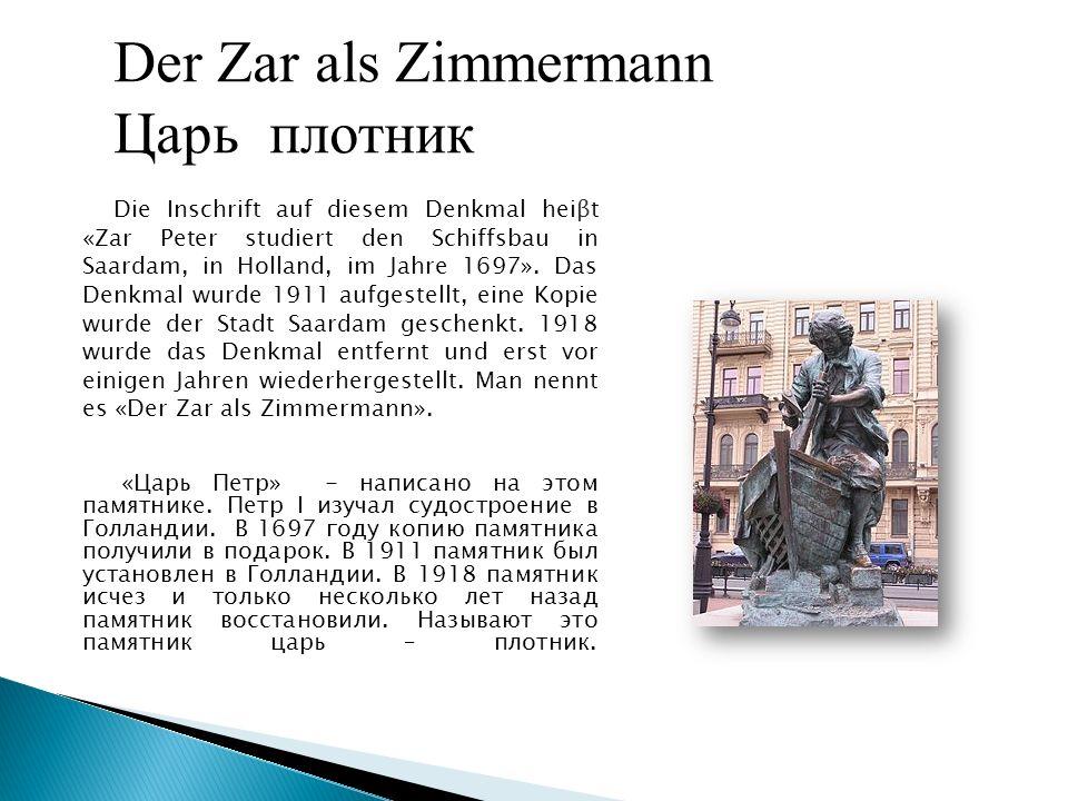 «Царь Петр» - написано на этом памятнике. Петр I изучал судостроение в Голландии.