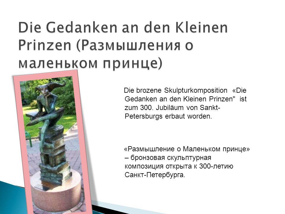 «Размышление о Маленьком принце» – бронзовая скульптурная композиция открыта к 300-летию Санкт-Петербурга.