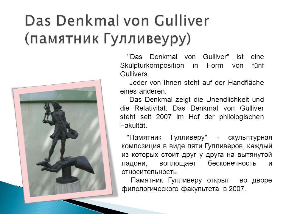 Памятник Гулливеру - скульптурная композиция в виде пяти Гулливеров, каждый из которых стоит друг у друга на вытянутой ладони, воплощает бесконечность и относительность.