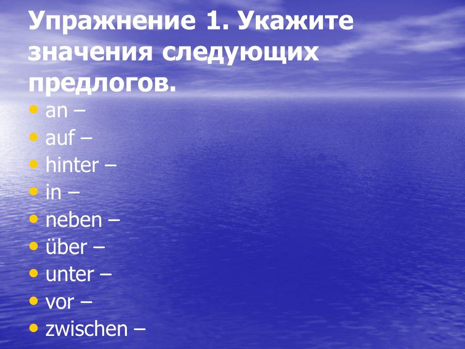 Упражнение 1. Укажите значения следующих предлогов.