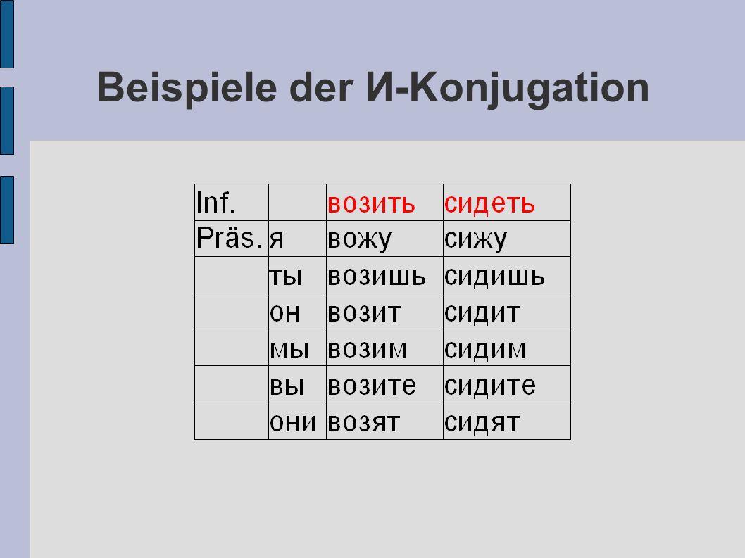 Beispiele der И-Konjugation