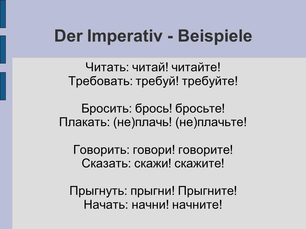 Der Imperativ - Beispiele Читать: читай. читайте.