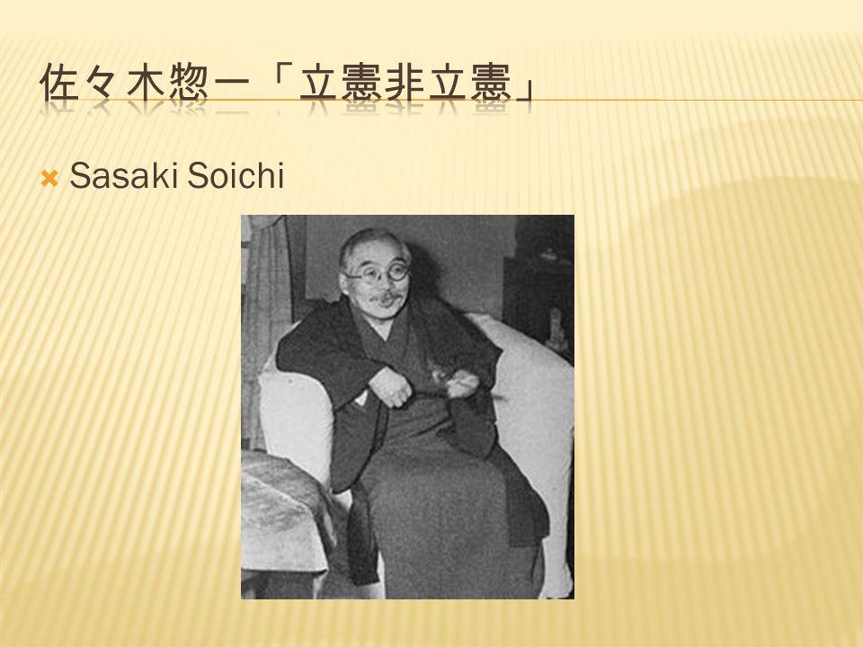  Sasaki Soichi