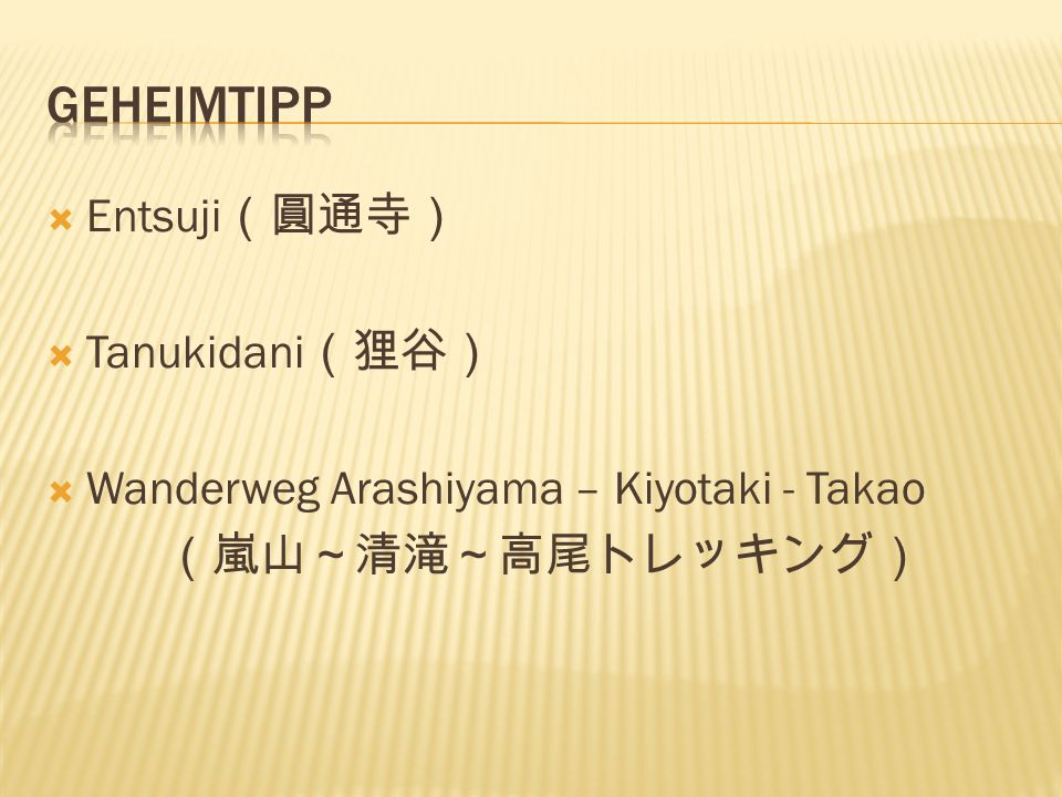  Entsuji (圓通寺)  Tanukidani (狸谷)  Wanderweg Arashiyama – Kiyotaki - Takao (嵐山~清滝~高尾トレッキング)
