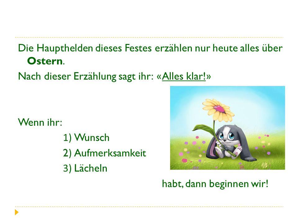 Die Haupthelden dieses Festes erzählen nur heute alles über Ostern.
