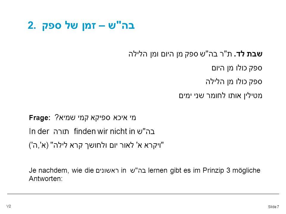 Slide 38 V2 5. מנהג תפוצות ישראל
