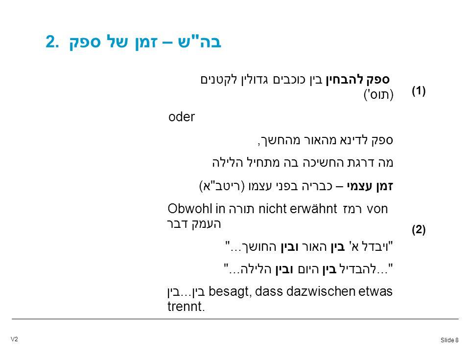 Slide 29 V2 5.מנהג תפוצות ישראל 1.