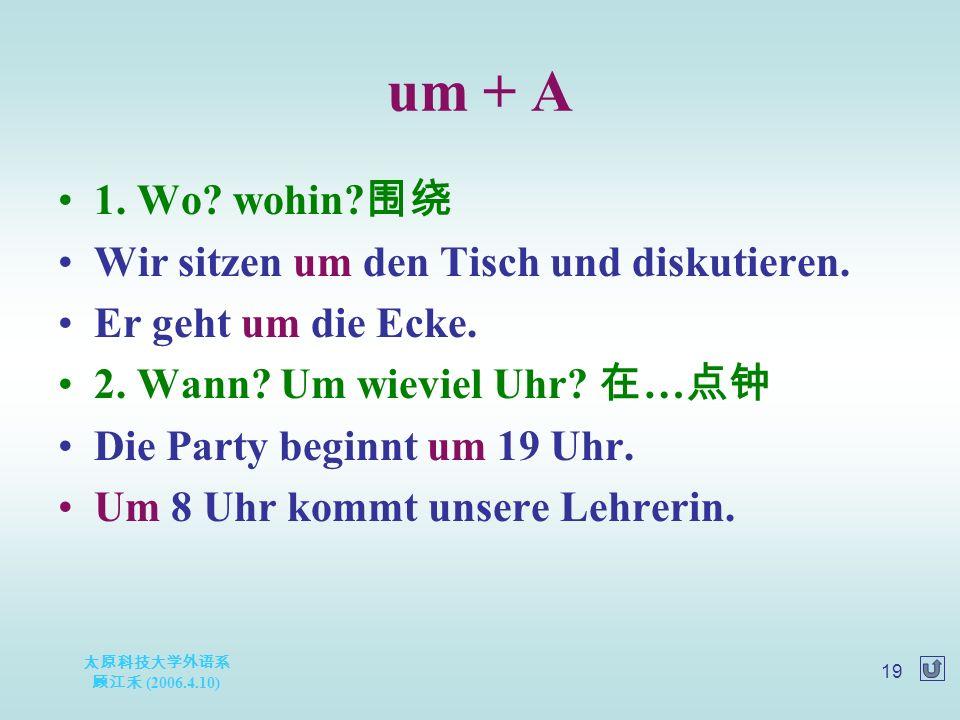 太原科技大学外语系 顾江禾 (2006.4.10) 19 um + A 1. Wo. wohin.