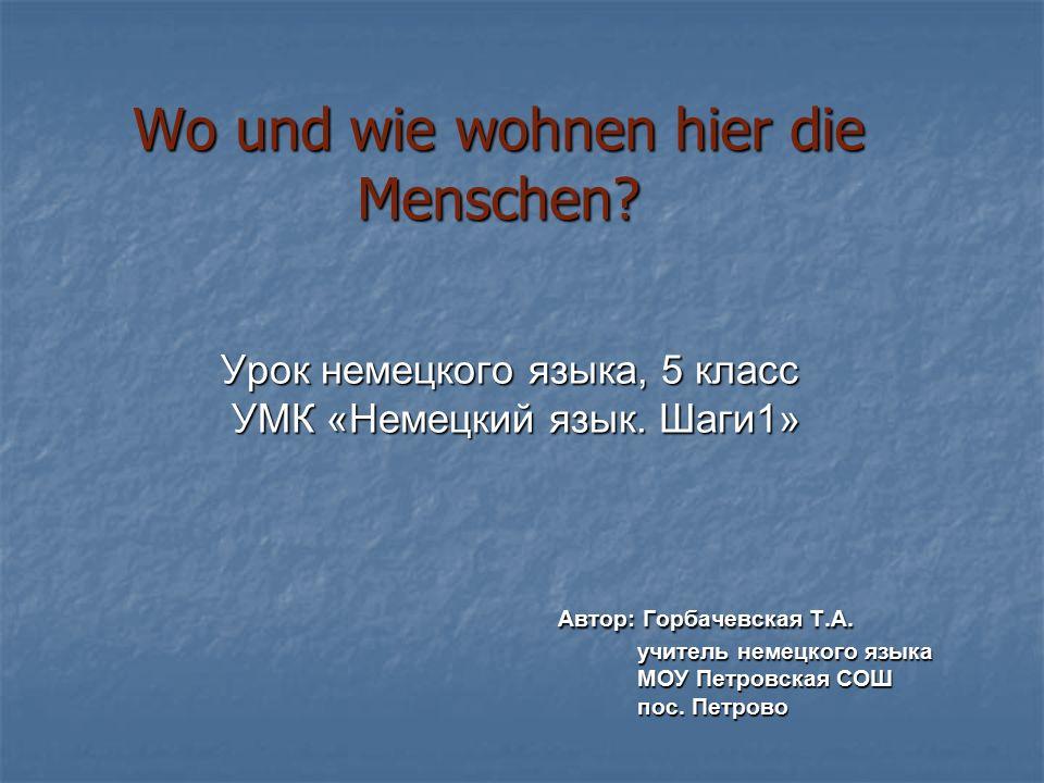 Wo und wie wohnen hier die Menschen? Урок немецкого языка, 5 класс Урок немецкого языка, 5 класс УМК «Немецкий язык. Шаги1» УМК «Немецкий язык. Шаги1»
