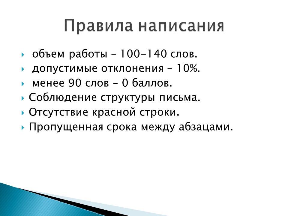  объем работы – 100-140 слов. допустимые отклонения – 10%.