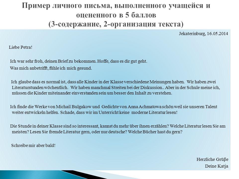 Jekaterinburg, 16.05.2014 Liebe Petra. Ich war sehr froh, deinen Brief zu bekommen.