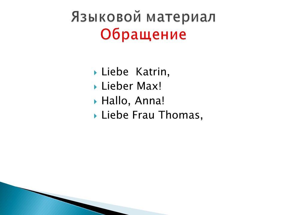  Liebe Katrin,  Lieber Max!  Hallo, Anna!  Liebe Frau Thomas,