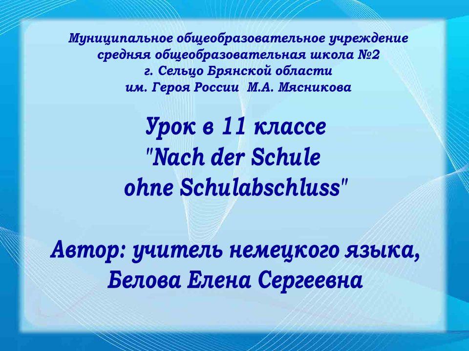 Г.И.Воронина, И.В. Карелина «Немецкий язык.