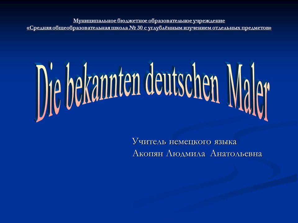 Муниципальное бюджетное образовательное учреждение «Средняя общеобразовательная школа № 30 с углублённым изучением отдельных предметов» Учитель немецк