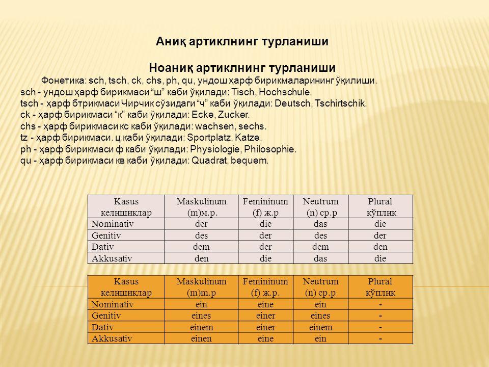 Kasus келишиклар Maskulinum (m)м.р.