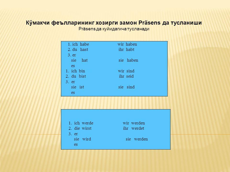 Келишиклар Maskulinum - м.рNeutrum - ср.р SingularPlural Nominativ.