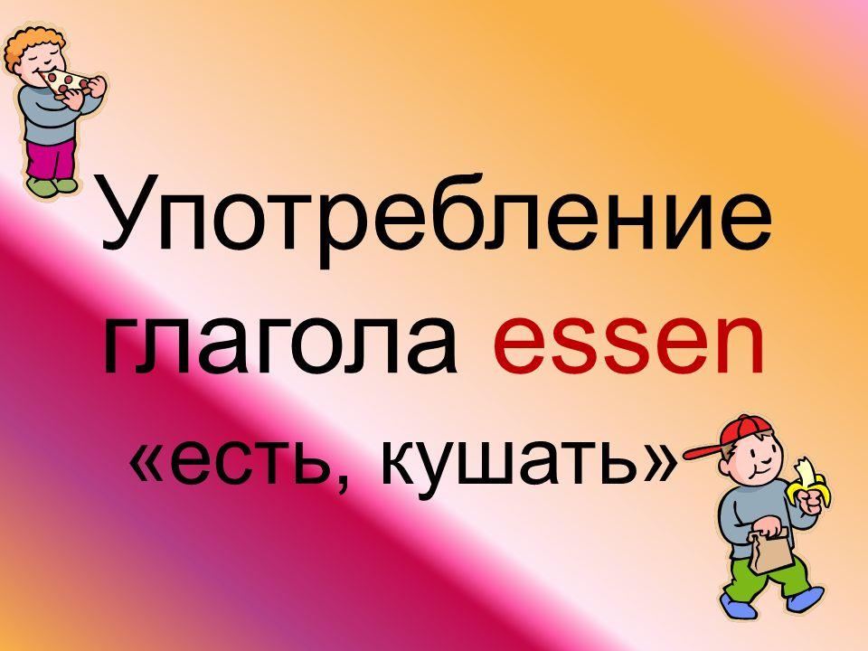 Употребление глагола essen «есть, кушать»