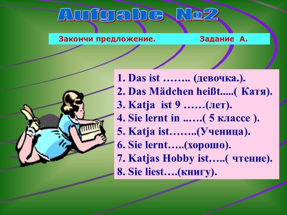 Закончи предложение.Задание Б. 1.Das ist ……..(мальчик) 2.