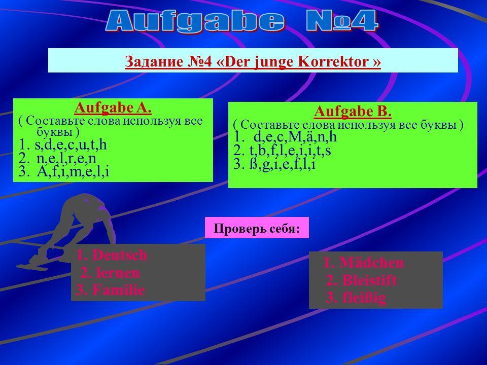 Задание №4 «Der junge Korrektor » Aufgabe B. ( Составьте слова используя все буквы ) 1.