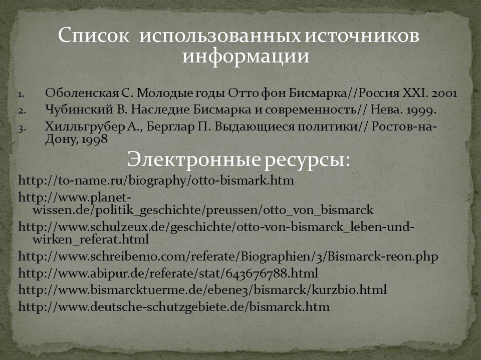 Список использованных источников информации 1. Оболенская С.