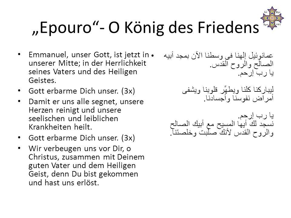 """""""Epouro - O König des Friedens Emmanuel, unser Gott, ist jetzt in unserer Mitte; in der Herrlichkeit seines Vaters und des Heiligen Geistes."""