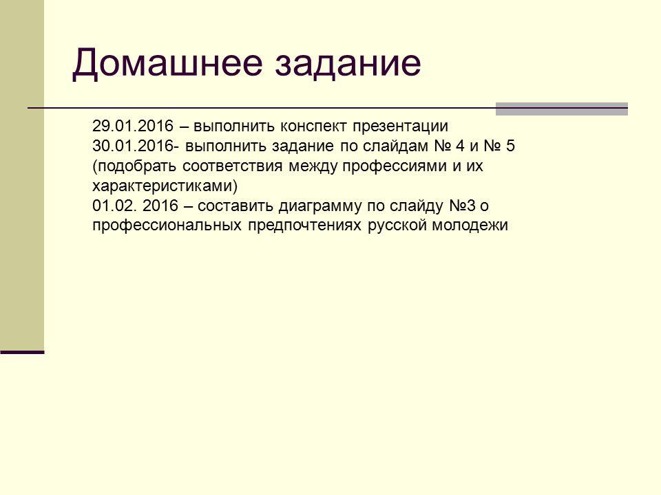 Домашнее задание 29.01.2016 – выполнить конспект презентации 30.01.2016- выполнить задание по слайдам № 4 и № 5 (подобрать соответствия между професси