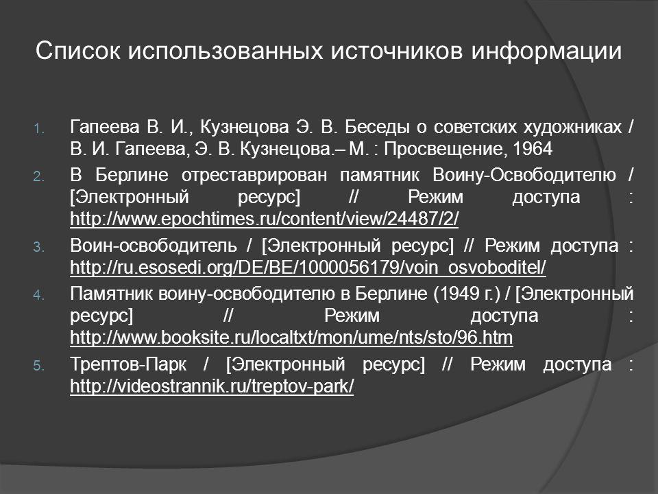 Список использованных источников информации 1. Гапеева В.